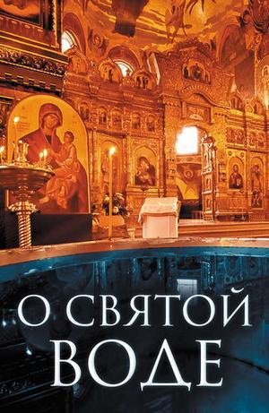 ПЛЮСНИН А. О святой воде