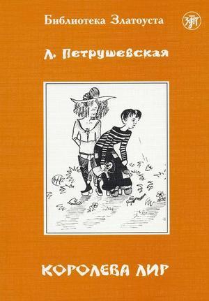 КИРИЧЕНКО С., ПЕТРУШЕВСКАЯ Л., ЮДИНА Г. Королева Лир