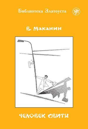 МАКАНИН В., ЮДИНА Г. Человек свиты