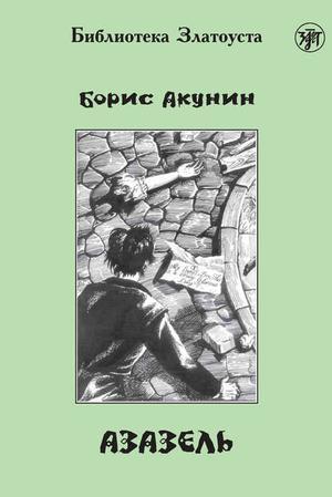АКУНИН Б., ФИЛЛИПС Д., ЮДИНА Г. Азазель