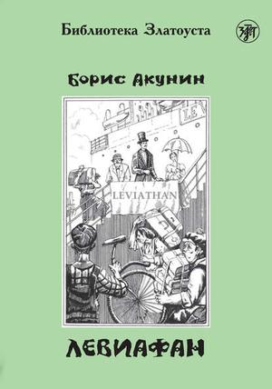 АКУНИН Б., ГОЛУБЕВА А., ФИЛЛИПС Д., ЮДИНА Г. Левиафан
