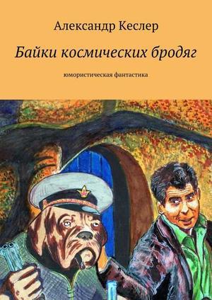 КЕСЛЕР А. Байки космических бродяг