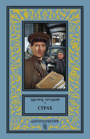 ХРУЦКИЙ Э. Страх (сборник)