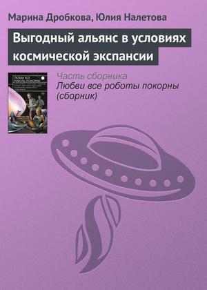 Дробкова М., НАЛЕТОВА Ю. Выгодный альянс вусловиях космической экспансии