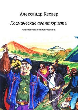 КЕСЛЕР А. Космические авантюристы