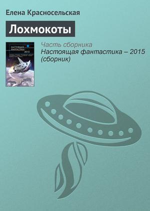КРАСНОСЕЛЬСКАЯ Е. Лохмокоты
