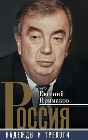 ПРИМАКОВ Е. Россия. Надежды и тревоги