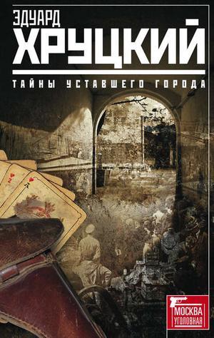 ХРУЦКИЙ Э. Тайны уставшего города (сборник)