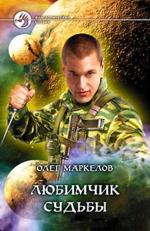 МАРКЕЛОВ О. Любимчик Судьбы