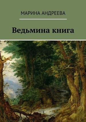 АНДРЕЕВА М. Ведьмина книга