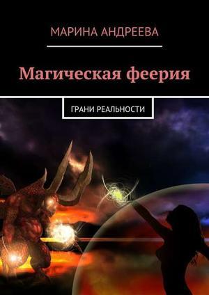АНДРЕЕВА М. Магическая феерия. Грани реальности