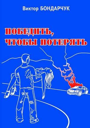 БОНДАРЧУК В. Победить, чтобы потерять