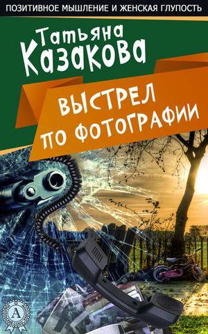КАЗАКОВА Т. Выстрел по фотографии
