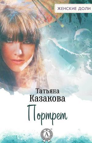 КАЗАКОВА Т. Портрет