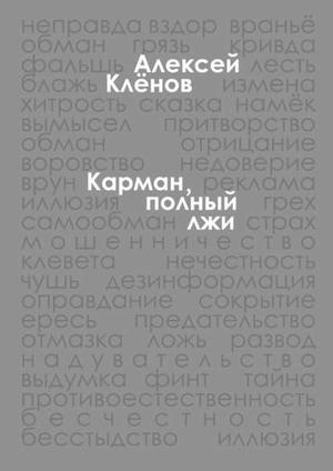 КЛЁНОВ А. Карман, полныйлжи