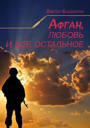 БОНДАРЧУК В. Афган, любовь ивсе остальное