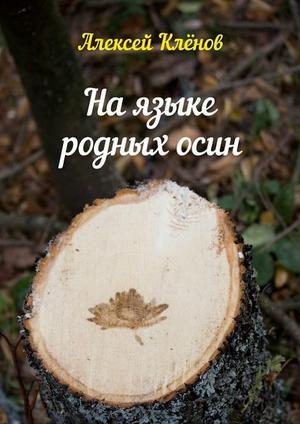 КЛЁНОВ А. Наязыке родныхосин