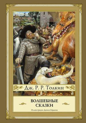 ТОЛКИН Д. Волшебные сказки (сборник)