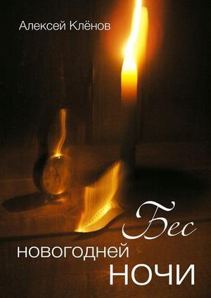 КЛЁНОВ А. Бес новогоднейночи