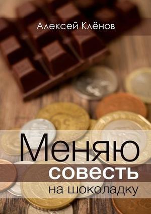 КЛЁНОВ А. Меняю совесть нашоколадку