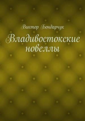 БОНДАРЧУК В. Владивостокские новеллы