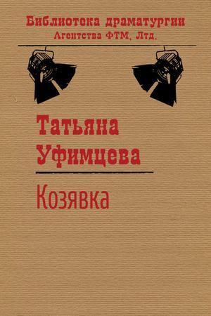 УФИМЦЕВА Т. Козявка