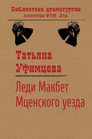 УФИМЦЕВА Т. Леди Макбет Мценского уезда