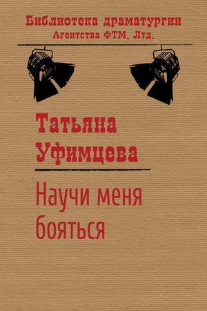 УФИМЦЕВА Т. Научи меня бояться