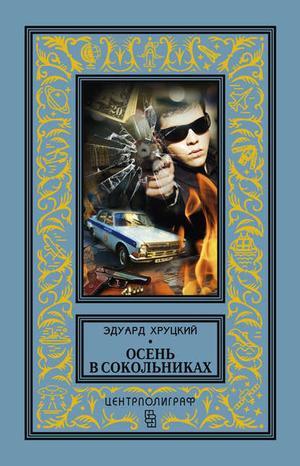 ХРУЦКИЙ Э. Осень в Сокольниках (сборник)