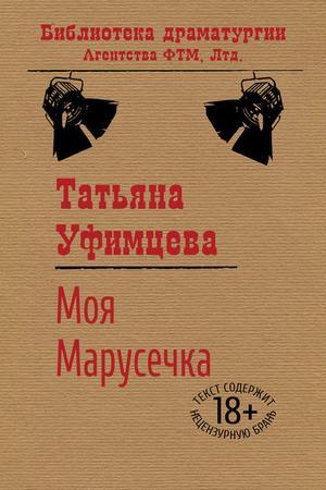 УФИМЦЕВА Т. Моя Марусечка