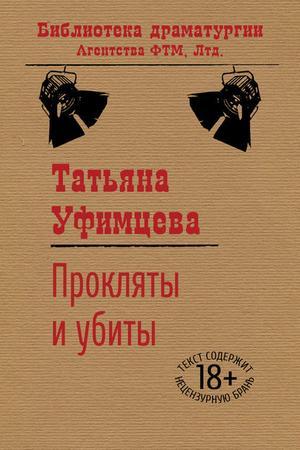 УФИМЦЕВА Т. Прокляты и убиты