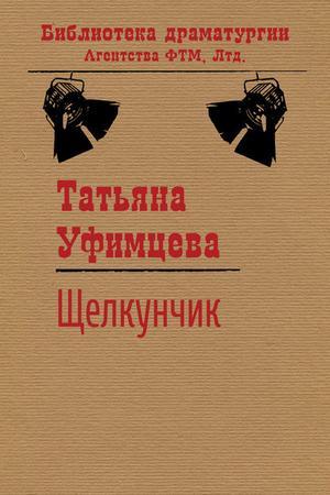УФИМЦЕВА Т. Щелкунчик
