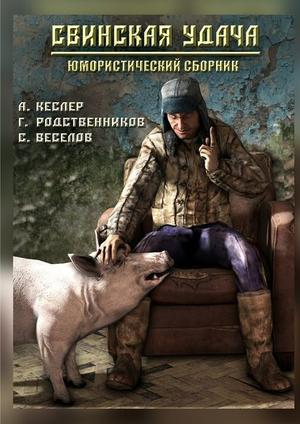 ВЕСЕЛОВ С., КЕСЛЕР А., РОДСТВЕННИКОВ Г. Свинская удача