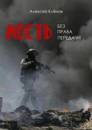 КЛЁНОВ А. Месть без права передачи