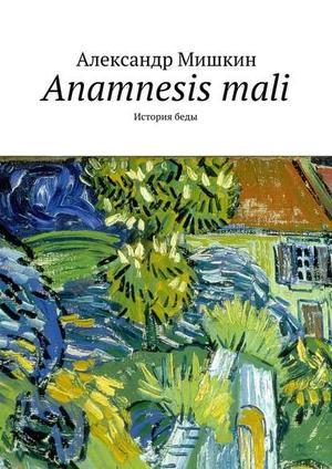 МИШКИН А. Anamnesis mali. История беды