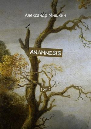 МИШКИН А. Anamnesis. Том2
