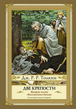 ТОЛКИН Д. Две крепости