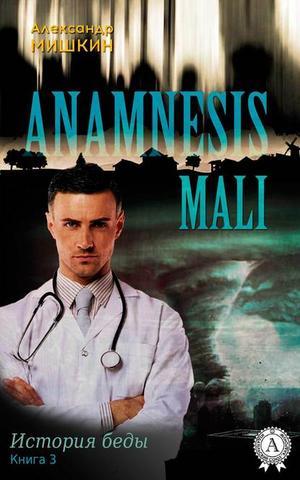 МИШКИН А. Anamnesis mali (История беды). Книга 3