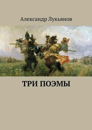 ЛУКЬЯНОВ А. Три поэмы