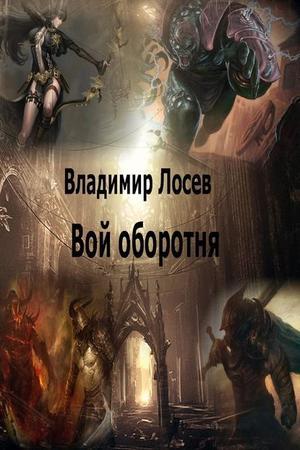 ЛОСЕВ В. Вой оборотня