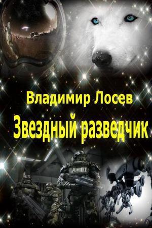 ЛОСЕВ В. Звездный разведчик