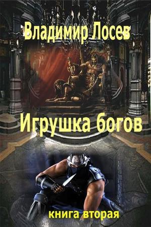 ЛОСЕВ В. Игрушка богов