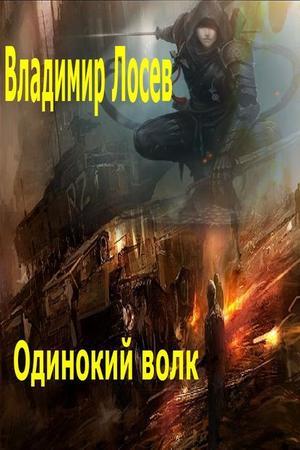 ЛОСЕВ В. Одинокий волк