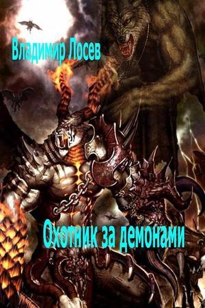 ЛОСЕВ В. Охотник за демонами