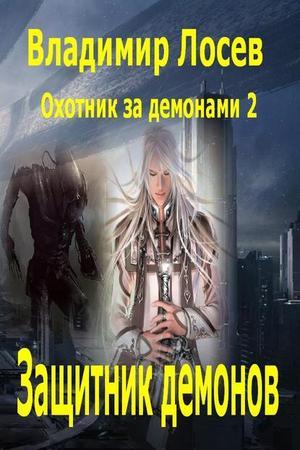 ЛОСЕВ В. Защитник демонов