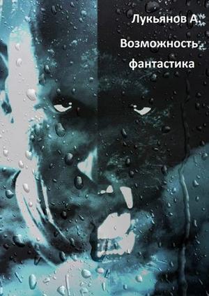 ЛУКЬЯНОВ А. Возможность. фантастика
