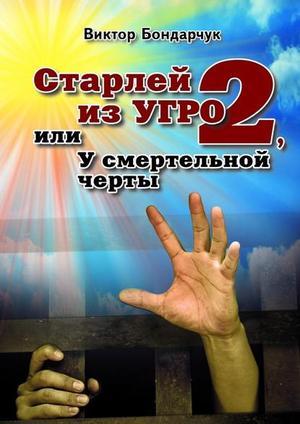 БОНДАРЧУК В. Старлей изУГРО – 2, или У смертельной черты