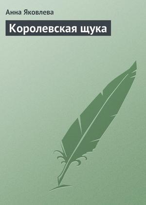 ЯКОВЛЕВА А. Королевская щука