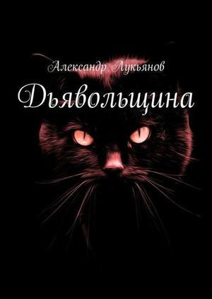 ЛУКЬЯНОВ А. Дьявольщина