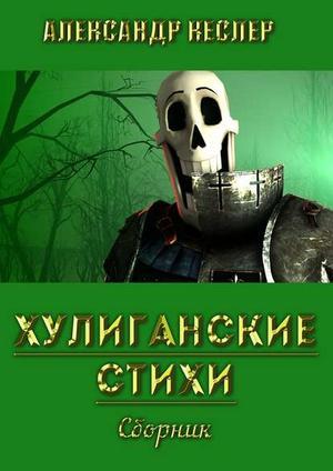 КЕСЛЕР А., РОДСТВЕННИКОВ Г. Хулиганские стихи. Сборник
